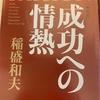 稲盛和夫氏・成功への情熱【読書で響いた文言集⑥】