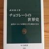 おっさん、職場の同僚の方に借りた「チョコレートの世界史」を読み始める&唐突に読書についての今年の目標