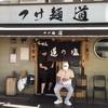 亀有で有名な「つけ麺 道」のもう一つの顔『道の塩』塩ラーメン!
