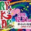 メリーロック(メリロ)2019.12.21 ORB GARDEN出演アーティストを紹介します!!