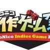 ニコニコ自作ゲームフェスMVが開催されるよ