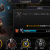T4弓兵(追跡兵)のステータス