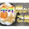 真・卵かけご飯の作り方|見た目がおしゃれ!しかも白身のドロっが苦手の方でも美味しく召し上がれる新感覚の卵かけご飯をご紹介