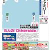 読売ファミリー9月30日号は、SMAP特集号です。