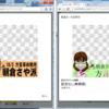 アイコン秘書・勝手に応援団・朝倉さや さんのアイコンデコを作成しました。