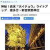 【神社】 新宮熊野神社のイチョウ2019。長床の美しい黄金絨毯の絶景まとめ記事。喜多方。