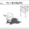 (1コマ0029話)ファーストサムライ