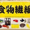 『油あげのメンチ風おかず  ・おからだけで白和え  ・ヨモギ餅』~のり子先生の食育教室~