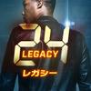 海外ドラマ「24:レガシー」第1話をオンライン試写会で見ました!ジャックバウアーは出演してるの!?