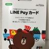 LINE Payカードが店頭販売開始で、即時利用が可能に!限定デザインも可愛い♡ さらに限定キャンペーンも!