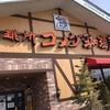 コメダ珈琲 東雁来店でエッグサンドとコメダスペシャルをいただく