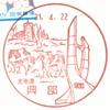 【風景印】北海道印影集(142)興部町編