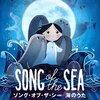映画『ソング・オブ・ザ・シー 海のうた』感想 アカデミー候補作が日本上陸!