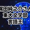 梶田純之介(頭脳王2020)の高校や学歴は?東大推薦入試で合格していた?