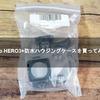 GoPro HERO3+防水ハウジングケースを買ってみた!