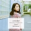 上白石萌音 オリジナルフルアルバム「note」 8月26日リリース!〜そろそろ「萌音の色」を決める時期〜