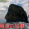 """【尾長チャレンジ】夢の""""ロクマル""""を仕留めろ!!in下甑島『瀬々野浦』"""