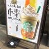 スターバックス「加賀 棒ほうじ茶 フラペチーノ®」