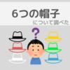 6つの帽子(シックスハット法)について調べた