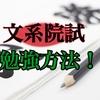文系大学院合格のための対策!必要なこと!英語力!専門的な知識!難易度はどれくらい?