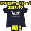 【NORIES×TechStard】メーカーロゴとサギをプリントしたコラボTアパレル「ノリーズ Tシャツ15」発売!