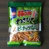 柿の種にピーナッツが入っていないなんて!?ピーナッツなしの柿の種の需要を考える。