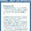 【ポケモンgo】ついに第三世代集結か!? 狙うならこのポケモン