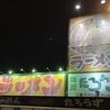 焼津市 麺屋たろうず メニューと営業時間まとめ!15日からまん延防止で時短。
