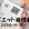 【毎日更新】ダイエット進捗状況