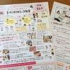 東京さからお仕事が来ただよ〜。『下北沢リトミック教室』のチラシ作成させていただきました♡