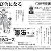 【談話】安倍政権は、沖縄県民の民意を受けとめ、辺野古新基地建設工事を中止せよ(全労連)
