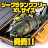【GEECRACK×MAGBITE】防水、高浮力のルアーケース「ジークラタンクフリー」発売!