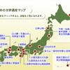 【自分勉強会】日本の世界遺産を一覧化して再度覚えなおす件