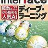 Interface8月号購入