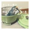 鋳物鍋を使うキッチン男子|バーミキュラの鍋が到着したのでさっそく料理をしてみました。