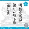 【2020/1/11〜2021/1/11、福知山市】「福知山光秀ミュージアム」オープン