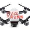 【2017年7月情報求む】DJI SPARK スパーク画像転送距離の虚偽!?
