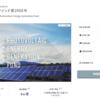 クラウドバンク/太陽光発電ファンド第2066号に新規投資申し込み(2021年1月)