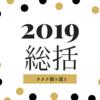 2019総括・ヲタク振り返り