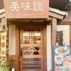 韓国料理店「美味談」で美味しいランチ