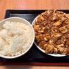 大田区北千束の「四川屋台」で麻婆定食