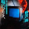 野沢尚 インタビュー(1997)・『青い鳥』『破線のマリス』(3)