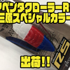 【イマカツ】羽根モノルアーの使い手三原プロスペシャルカラー「アベンタクローラーRS」出荷!