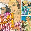 東京旅行日記02: 『波よ聞いてくれ』のモデルになった新宿の『札幌スープカリー 東京ドミニカ』に行った