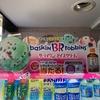 アサヒ飲料 サーティーワンアイスクリームキャンペーン トップボード