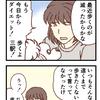 ダイエットの道【028】