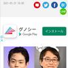 中村倫也company〜「菅田将暉さんが、ラジオで言ったビックりニュース」