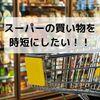 スーパーの買い物を時短にしたい!8つの準備で手早く済ませよう