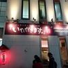 札幌にある人気ジンギスカン屋、『いただきます。』に行ってきました