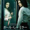 映画感想 - ガール・イン・ザ・ミラー(2019)
